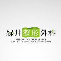 緑井整形外科〜ロゴマークを無料提案!ロゴ化するならロゴカ