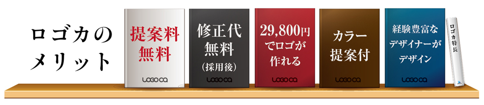 ロゴマークを無料提案!ロゴ化するならロゴカ.com-logoca-merit他社との違いとメリット