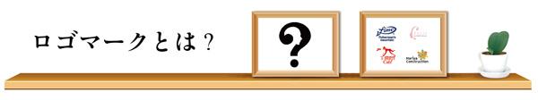 ロゴとは、ロゴマークを無料提案!ロゴ化するならロゴカ.com