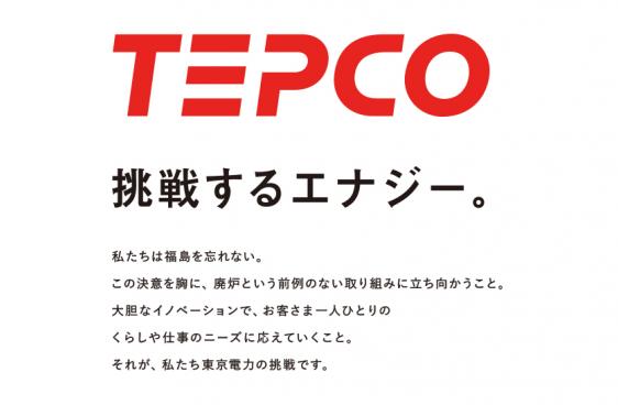 東京電力スローガン
