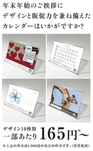 お客様に喜ばれる販促デザインカレンダー(名入れ+メッセージ入り)