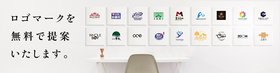 ロゴマークを無料提案!ロゴ化するならロゴカ.comトップページ画像