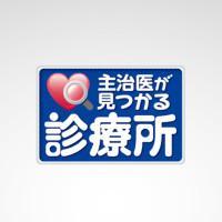 テレビ東京番組「主治医が見つかる診療所」〜ロゴマークを無料提案!ロゴ化するならロゴカ