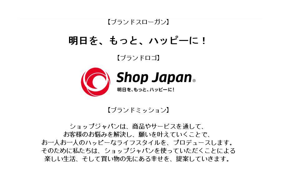 shopjapanスローガン